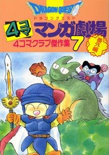couverture, jaquette Dragon Quest 4 koma manga gekijô bangaihen 7  (Enix) Manga