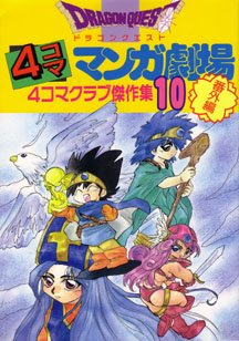 couverture, jaquette Dragon Quest 4 koma manga gekijô bangaihen 10  (Enix) Manga