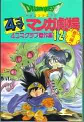 couverture, jaquette Dragon Quest 4 koma manga gekijô bangaihen 12  (Enix) Manga