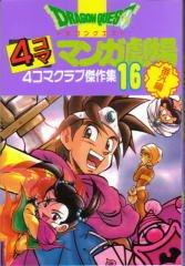 couverture, jaquette Dragon Quest 4 koma manga gekijô bangaihen 16  (Enix) Manga