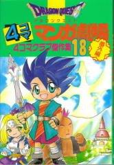 couverture, jaquette Dragon Quest 4 koma manga gekijô bangaihen 18  (Enix) Manga