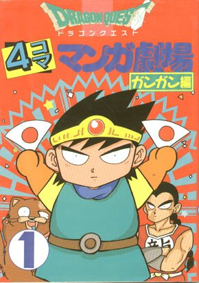 Dragon Quest 4 koma manga gekijô Gangan hen édition Simple