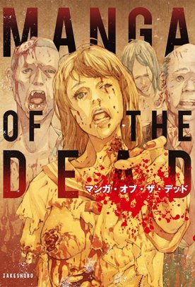 Manga of the Dead édition Simple