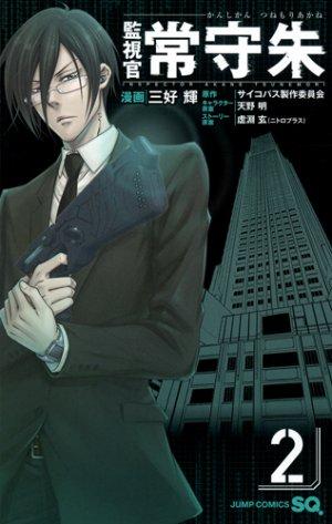 couverture, jaquette Psycho-pass, Inspecteur Akane Tsunemori 2  (Shueisha)