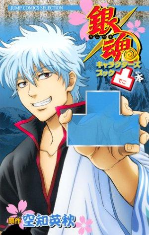 Gintama - Character Book édition Nouvelle édition