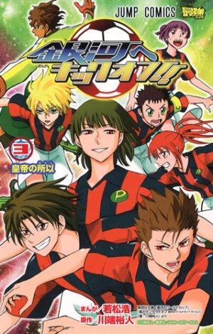 couverture, jaquette Victory Kickoff !! 3  (Shueisha)