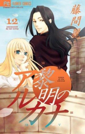 couverture, jaquette L'Arcane de l'Aube 12  (Shogakukan)