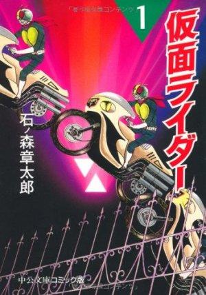 Kamen Rider édition Réédition 1994