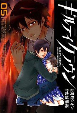 Guilty Crown 5 Manga