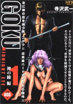 Goku édition Réédition 2006