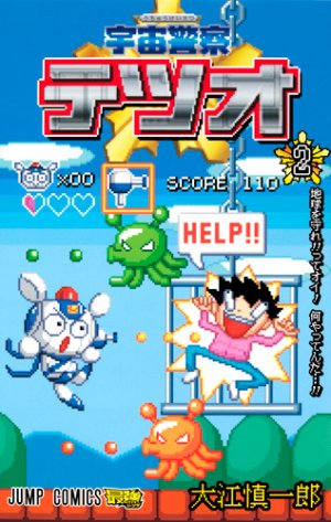 couverture, jaquette Uchû Keisatsu Tetsuo 2  (Shueisha)