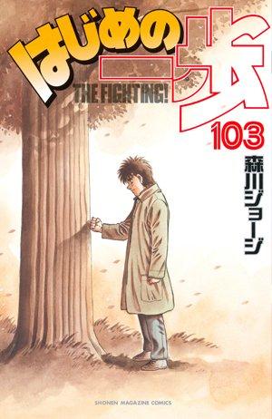 Ippo # 103