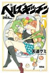 couverture, jaquette Hell's Kitchen 5  (Kodansha)