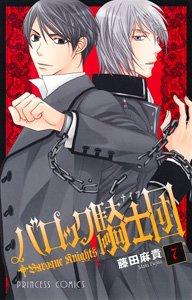 couverture, jaquette Baroque Knights 7  (Akita shoten)