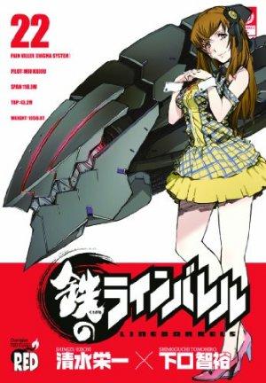 couverture, jaquette Kurogane no Linebarrels 22  (Akita shoten)