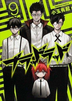 couverture, jaquette Blood Lad 9  (Kadokawa)