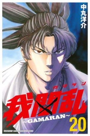 couverture, jaquette Gamaran 20  (Kodansha)