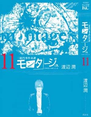 couverture, jaquette Montage 11  (Kodansha)