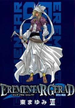 Elemental Gerad : Flag of Bluesky 7 Manga