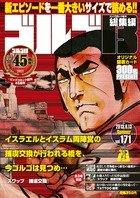 Golgo 13 171 Manga