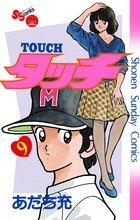 couverture, jaquette Touch - Theo ou la batte de la victoire 9 2ème Edition (Shogakukan)