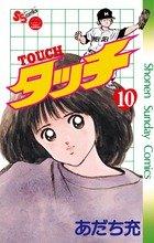 couverture, jaquette Touch - Theo ou la batte de la victoire 10 2ème Edition (Shogakukan)