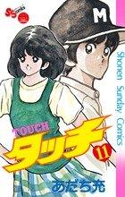 couverture, jaquette Touch - Theo ou la batte de la victoire 11 2ème Edition (Shogakukan)