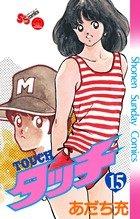 couverture, jaquette Touch - Theo ou la batte de la victoire 15 2ème Edition (Shogakukan)