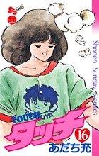 couverture, jaquette Touch - Theo ou la batte de la victoire 16 2ème Edition (Shogakukan) Manga