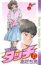 couverture, jaquette Touch - Theo ou la batte de la victoire 17 2ème Edition (Shogakukan)