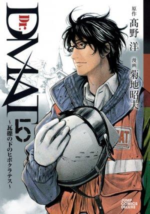 couverture, jaquette Dr. DMAT 5  (Shueisha)