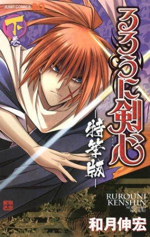 couverture, jaquette Kenshin le Vagabond - Restauration 2  (Shueisha)