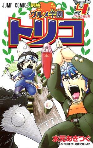 couverture, jaquette Gourmet Gakuen Toriko 4  (Shueisha) Manga