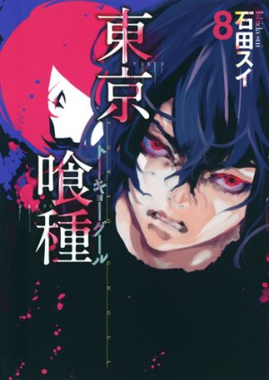 couverture, jaquette Tokyo Ghoul 8  (Shueisha)