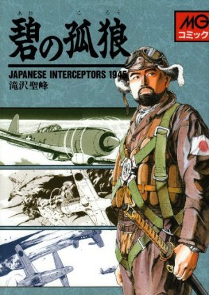 Japanese Interceptors 1945 édition Simple