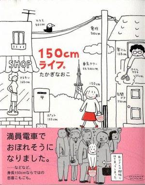 La vie du haut de mes 150cm édition Simple