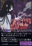 XXX Holic  -  Fan Book 1