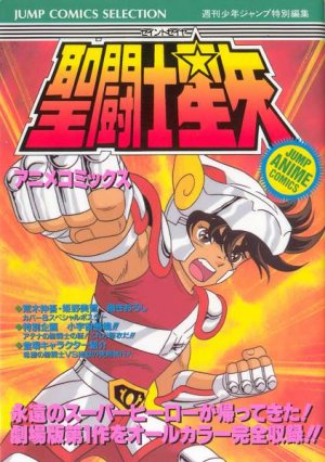 Saint Seiya - Jump Anime Comics - Film 1 édition Simple