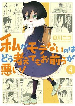 Watashi ga Motenai no wa Dou Kangaete mo Omaera ga Warui! 4