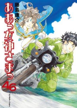 couverture, jaquette Ah! My Goddess 46  (Kodansha)