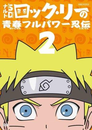 couverture, jaquette Naruto SD – Rock Lee les péripéties d'un ninja en herbe 2  (Editeur JP inconnu (Manga))