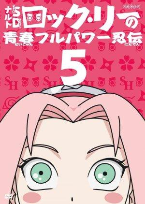 couverture, jaquette Naruto SD – Rock Lee les péripéties d'un ninja en herbe 5  (Editeur JP inconnu (Manga))