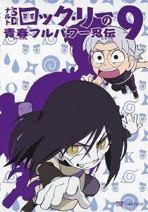 couverture, jaquette Naruto SD – Rock Lee les péripéties d'un ninja en herbe 9  (Editeur JP inconnu (Manga))