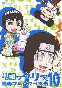 couverture, jaquette Naruto SD – Rock Lee les péripéties d'un ninja en herbe 10  (Editeur JP inconnu (Manga))
