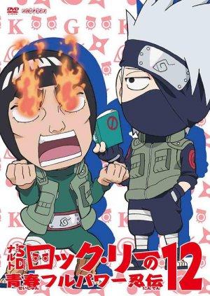 couverture, jaquette Naruto SD – Rock Lee les péripéties d'un ninja en herbe 12  (Editeur JP inconnu (Manga))