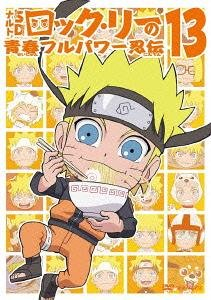 couverture, jaquette Naruto SD – Rock Lee les péripéties d'un ninja en herbe 13  (Editeur JP inconnu (Manga))