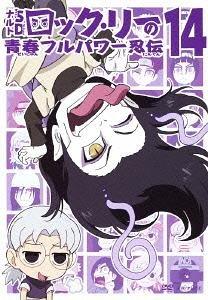 couverture, jaquette Naruto SD – Rock Lee les péripéties d'un ninja en herbe 14  (Editeur JP inconnu (Manga))