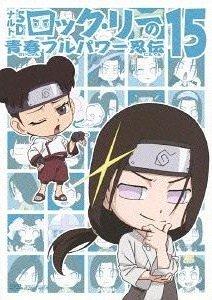 couverture, jaquette Naruto SD – Rock Lee les péripéties d'un ninja en herbe 15  (Editeur JP inconnu (Manga))