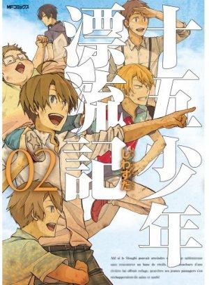 couverture, jaquette Deux ans de vacances 2  (Media factory) Manga