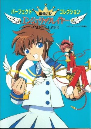 Angelic Layer - Perfect Collection édition Simple